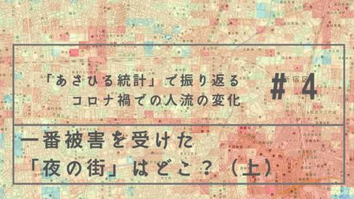 「あさひる統計」で振り返る、日本全国「夜の街」
