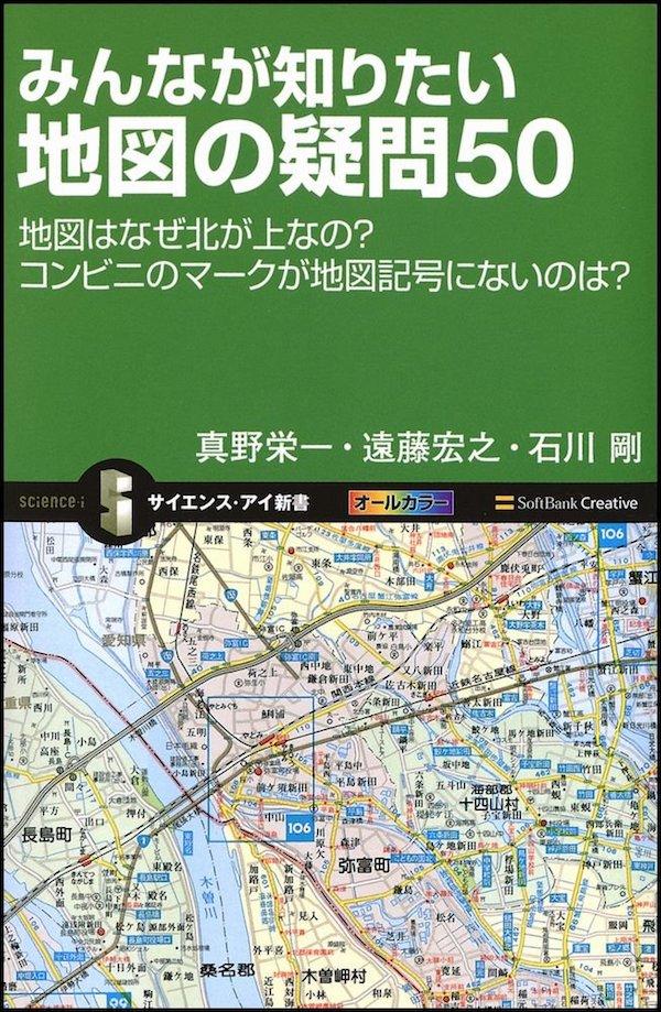 みんなが知りたい地図の疑問50