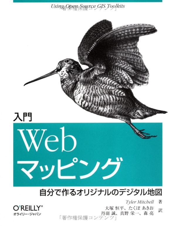 入門Webマッピング 自分で作るオリジナルのデジタル地図